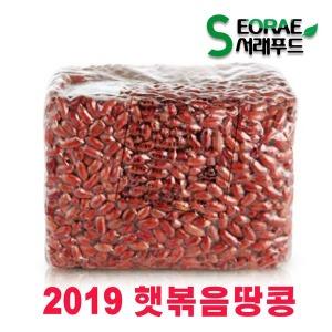 서래푸드 3.75kg관볶음땅콩 무료배송