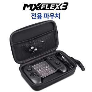 MX플렉스3 전용 파우치