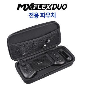 MX플렉스듀오 전용 파우치