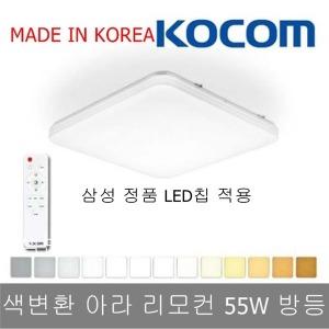 코콤 아라 리모컨방등 55W LED방등  리모콘색상변환