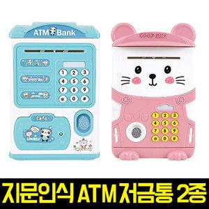신개념 ATM 지문인식 저금통 2종
