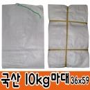 국산 마대 10kg 100장 쌀포대 마대 포대 자루