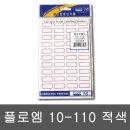 플로엠 일반 견출지 10-110 적색 스티커 이름표 네임택