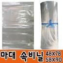 마대 속비닐 40kg 마대 포대 자루 방수 포장