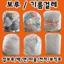 전자보루(특) /면(100%)/잡/중/부직포/타올(수건)보루