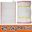 국산 마대20KG(빨간줄) 50장 쌀포대 마대 자루 포대