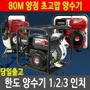 한도 엔진 양수기 HD-25C 4행정 물펌프 농업 1인치