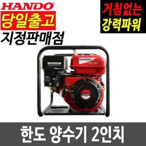 한도 엔진 양수기 HD-50C 2인치 물펌프 농업
