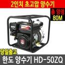 초고압 엔진 양수기 2인치 HD-50ZQ 총양정80m 물펌프