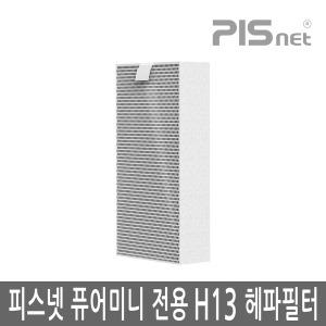 피스넷 퓨어미니 휴대용 공기청정기 전용 필터 H13