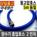 국산 흡입호스 양수기호스 2인치 5m
