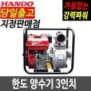 한도 엔진 양수기 HD-80C 3인치 물펌프 농업