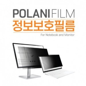 POLANI 23WA (510x287) 모니터 정보보안/보호필름
