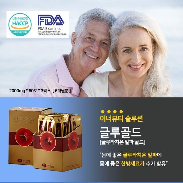 글루타치온 알파 글루골드 2g 180포 3박스 6개월분