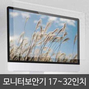 썬가드광학 LCD모니터 보안기 시력보호