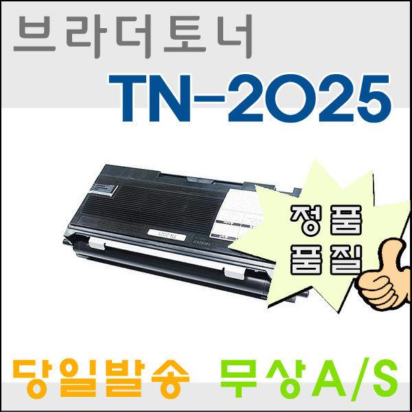 브라더 호환 토너 TN-2025 HL-2030 MFC-7220 DCP-7010