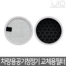 아이지오 차량용 공기청정기 IJ-C001 교체용 헤파필터