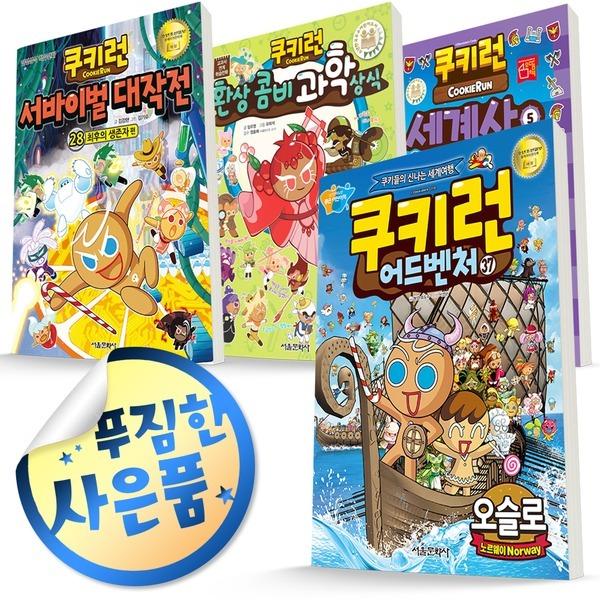 쿠폰할인+사은품) 쿠키런 학습만화 시리즈 최신간 선택구매  / 쿠키런 어드벤처 서바이벌 과학상식 세계사