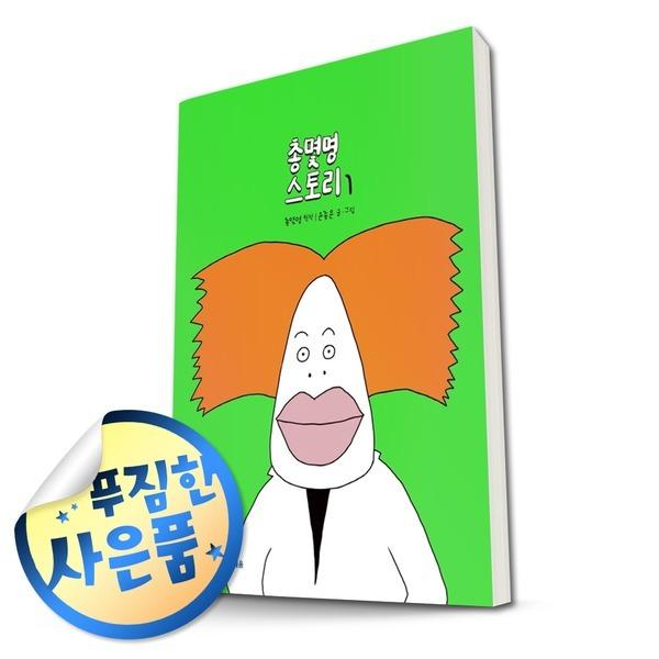 쿠폰할인+사은품) 총몇명 스토리 코믹북 / 샌드박스 네트워크 인기 유튜브 코믹스