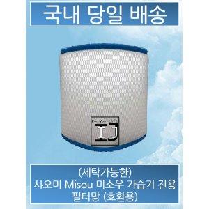 샤오미 Misou 미소우 가습기 전용 (호환용) (국내배송)