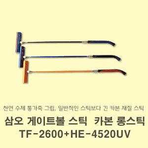 삼오 게이트볼스틱 카본 롱스틱 TF-2600 + HE-4520UV