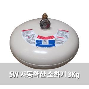 삼우 자동확산소화기 올국산 주방용 창고용 당일발송
