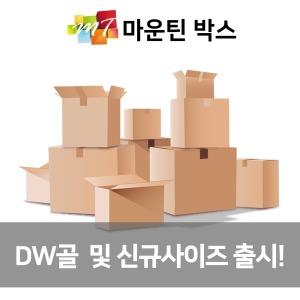 대량)마운틴 택배박스{신규사이즈 업데이트/당일발송}