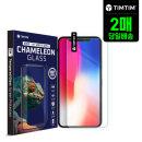 아이폰 X 강화유리 액정보호필름 2매