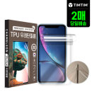 아이폰 XS맥스 TPU 우레탄 액정보호필름 2매