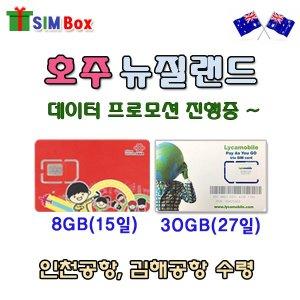 호주 뉴질랜드 유심 유심칩 통화 4G 김해 인천공항