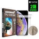 아이폰 XR TPU 우레탄 액정보호필름 2매