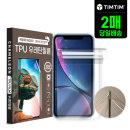 아이폰 XS TPU 우레탄 액정보호필름 2매