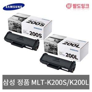 삼성 정품 MLT-K200S MLT-K200L SL M2030 M2035 M2085