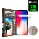아이폰 X TPU 우레탄 액정보호필름 2매