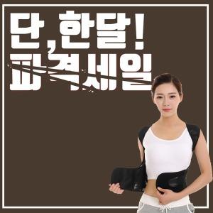바른 자세교정밴드/어깨/척추/허리/자세교정기/벨트