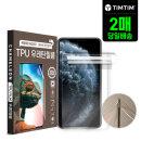 아이폰 11프로 TPU 우레탄 액정보호필름 2매