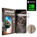 아이폰 11프로맥스 TPU 우레탄 액정보호필름 2매