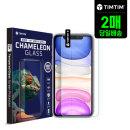아이폰 11 강화유리 액정보호필름 2매