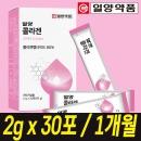 .일양약품 콜라겐 30포(1박스)/피쉬/생선/콜라겐/미용
