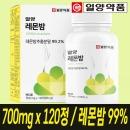 .일양약품 레몬밤 120정(1박스) /식이섬유/피부 미용
