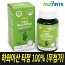 .(1병 180정) 퓨어 스피루리나 100% /피부건강 엽록소