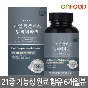 온푸드 콤플렉스 멀티비타민 종합비타민 1병 6개월분
