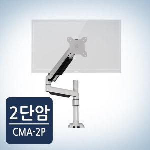 카멜마운트 CMA-2P 모니터거치대(블랙) 복합멀티조절
