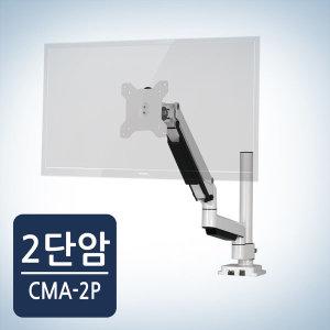 카멜마운트 CMA-2P 모니터거치대(화이트) 복합멀티조절