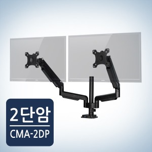 카멜마운트 듀얼 모니터거치대 CMA-2DP 복합멀티조절