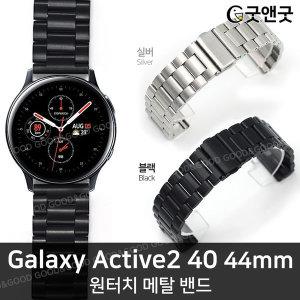 삼성 액티브2 착용이 간편한 원터치 메탈밴드 시계줄