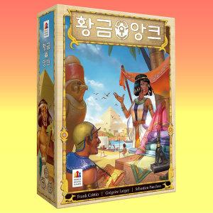황금앙크 보드게임 최신판 무료배송
