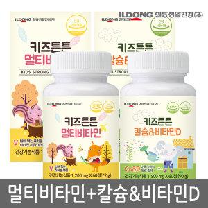 키즈튼튼 멀티비타민 + 칼슘 비타민D 어린이 1세트