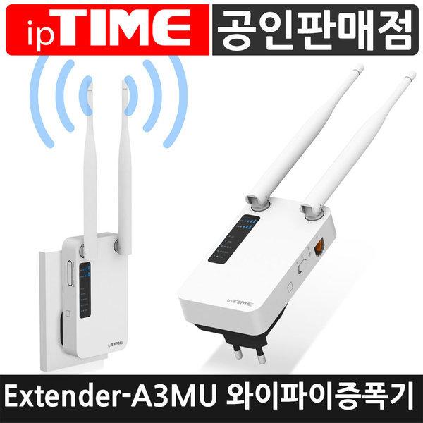 IPTIME EXTNEDER-A3MU 와이파이증폭기 와이파이확장기