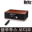 브리츠 BZ-T7750 블루투스 오디오 -RC-